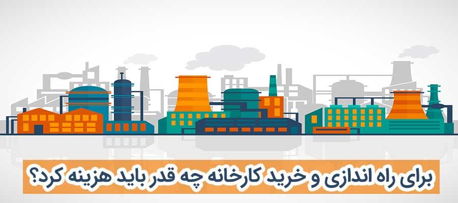 اجاره کارگاه کوچک تولیدی در شهرک صنعتی شمس اباد/املاک صنعتی سوله