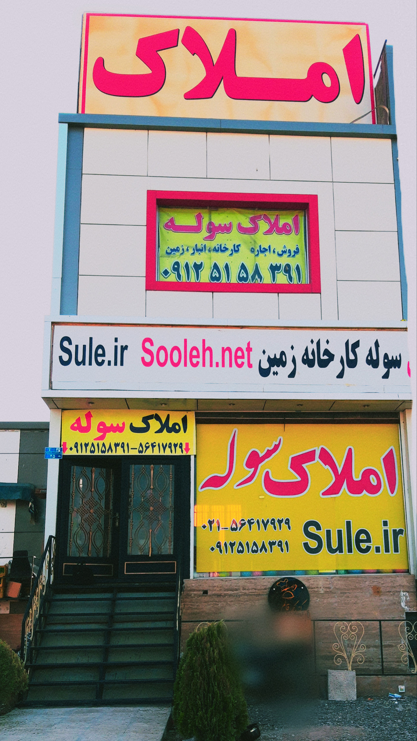 فروش کارگاه و کارخانه با کاربری صنعتی جاده قدیم قم - تهران