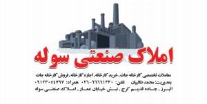 رهن 750متر سوله و سالن در جاده قدیم کرج (65 متری فتح)/املاک صنعتی سوله
