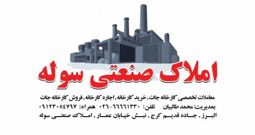 شعبه مرکزی گروه املاک صنعتی سوله در جاده قدیم کرج (۶۵ متری فتح) – شاداباد