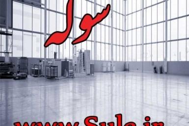 فروش فوری رستوران 500 متری(تجهیزات کامل آشپزخانه) شهرک صنعتی شمس آباد