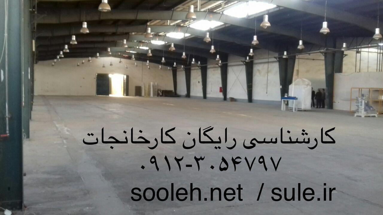 اجاره کارگاه و کارخانه نوساز در شهرک صنعتی خیرآباد
