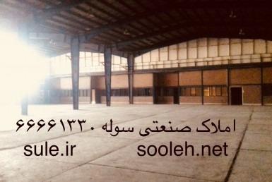 اجاره انبار ارزان نزدیک تهران
