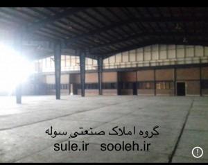 اجاره 800مترسوله سالن انبار و کارگاه در جاده قدیم کرج (65 متری فتح)/املاک صنعتی سوله