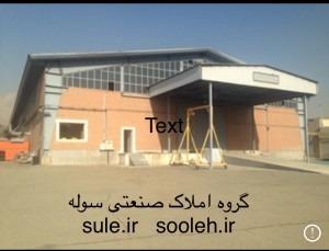 اجاره کارگاه کارخانه تولیدی انبار سالن و سوله در جاده قدیم کرج (65 متری فتح)/املاک صنعتی سوله