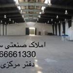 خرید کارخانه شهرک صنعتی کاسپین قزوین