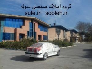 رهن و اجاره کارگاه .انبار.سالن.سوله و کارخانه در شهرک صنعتی شمس اباد