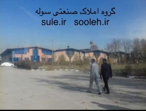 شهرک صنعتی نصیراباد