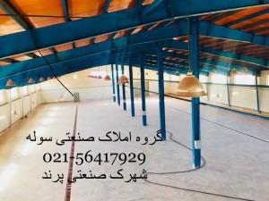 خرید|فروش|سالن|سوله|کارگاه|کارخانه|انبار|صنعتی|