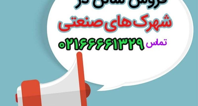 فروش کارخانه باکاربری موادغذایی درشهرک صنعتی شمس آباد