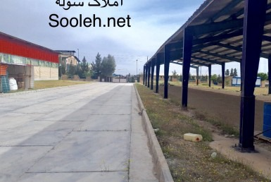 اجاره سالن منطقه صنعتی جاده خاوران-املاک سوله سوله فروشی شهرک صنعتی گلگون-املاک سوله