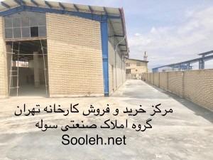 کارخانه سنگبری در شهرک صنعتی محمود آباد قم واگذار میگردد.املاک سوله