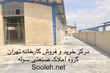 کارخانه سنگبری درشهرک صنعتی محمود آباد قم واگذار میگردد.املاک سوله