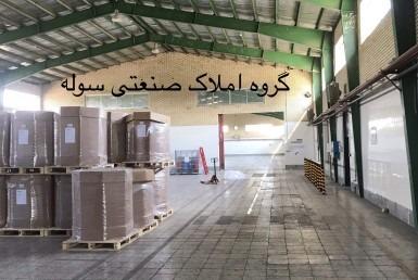 اشتهارد ، فروش کارخانه 2400 متری با خط تولید فعال مواد غذایی