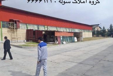 - فروش کارخانه در شهرک صنعتی عباس آباد به چه روال است ؟