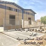 زمین موقعیت تجاری درشهرک صنعتی شمس آباد/املاک صنعتی سوله