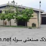 کارخانه سنگبری واقع در کرمانشاه ، بر جاده هرسین