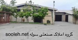 فروش سوله صنعتی در شهرک صنعتی شمس آباد-املاک صنعتی سوله