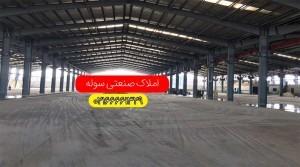 خرید کارگاه تولیدی در شهرک صنعتی چهاردانگه66661330-021