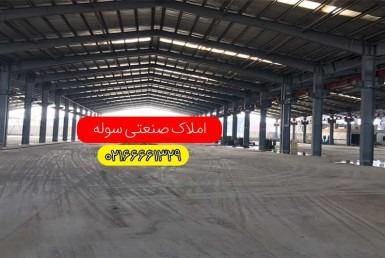 فروش 4000 متر زمین در شهرک صنعتی زنجان املاک سوله sooleh.net
