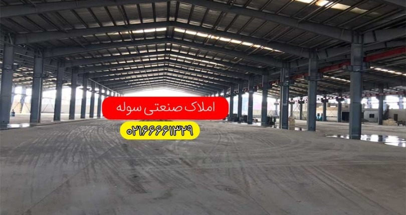املاک صنعتی سوله مرجع خرید و فروش کارخانه