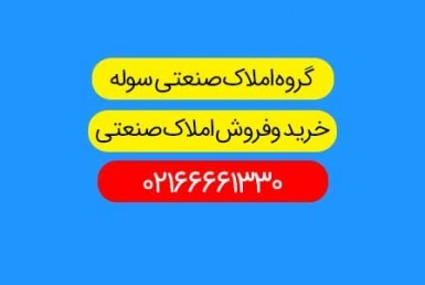 فروش کارخانه استان اصفهان