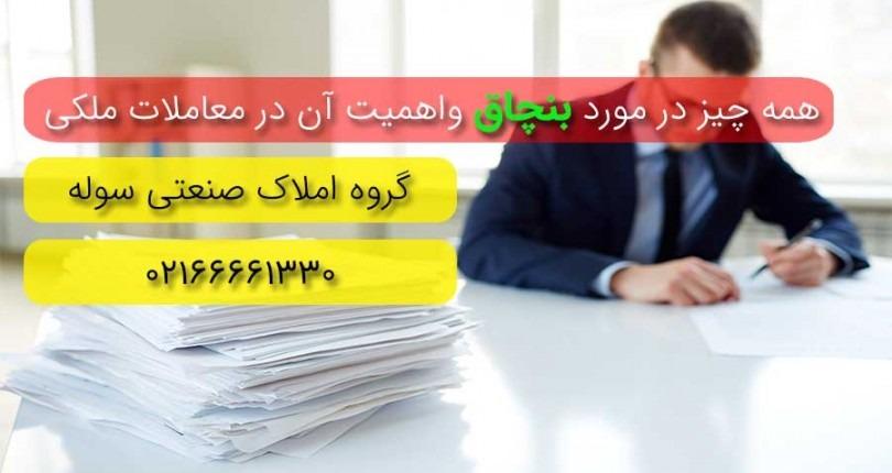 اطلاعات در رابطه با بنچاق و کاربرد ان در اسناد ملکی