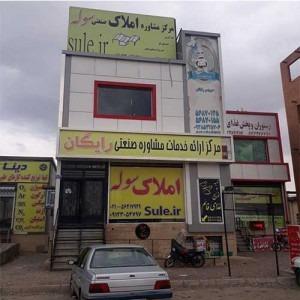 منطقه صنعتی کاظم آباد-پاسارگاد جاده رباط کریم و اتوبان تهران ساوه