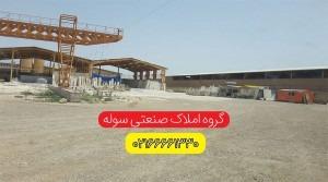 فروش کارخانه در علی آباد شهرک صنعتی پایتخت 66661330-021
