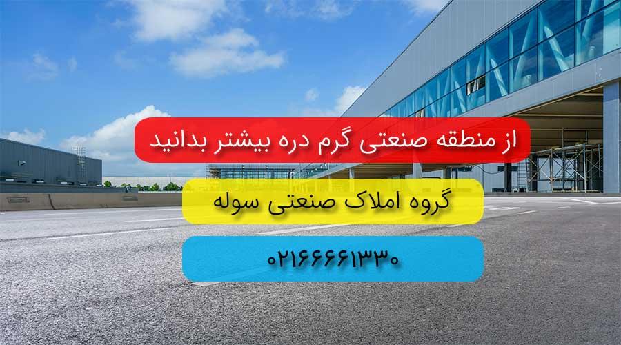 فروش زمین چهاردیواری 2400 متری در منطقه شهرری