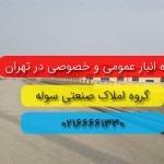 اجاره سالن سوله و زمین صنعتی در محدوده جنوب تهران/املاک صنعتی سوله