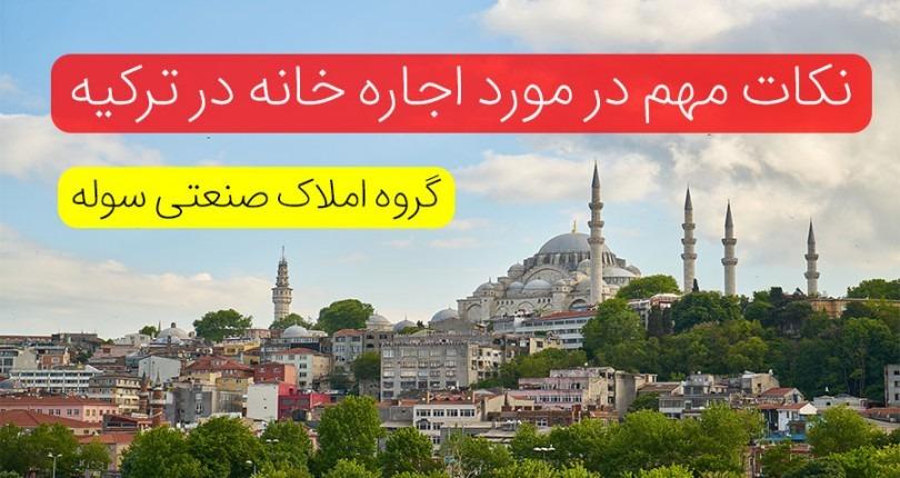 نکات مهم در اجاره خانه و اپارتمان در شهر های ترکیه-املاک سوله