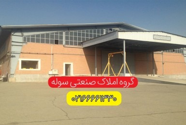 اجاره انبار در مناطق و شهرک های صنعتی تهران