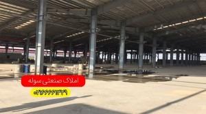 فروش 2500 متر کارگاه با دستگاه قالیشویی در شهرک صنعتی شمس آباد
