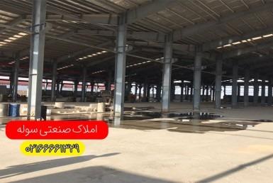 فروش کارخانه بسته بندی در شهر سیاهکل استان گیلان