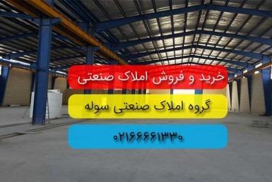 فروش کارخانه فولاد استان کردستان املاک سوله sooleh.net