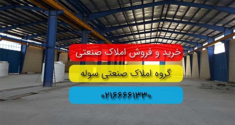 قیمت زمین در شهرک صنعتی شمس آباد چقدر است ؟