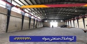 فروش 1000 متر کارخانه بسته بندی و سوله بهداشتی در زرندیه،جاده تهران ساوه