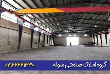 شادآباد فروش 1000 متر سوله زیر قیمت روز