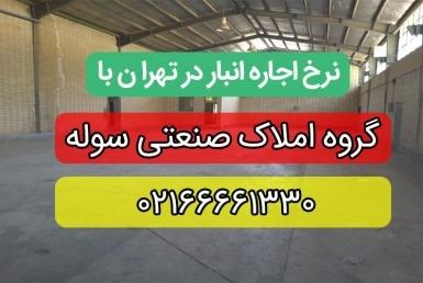 کارخانه ریخته گری فولاد و چدن در همدان