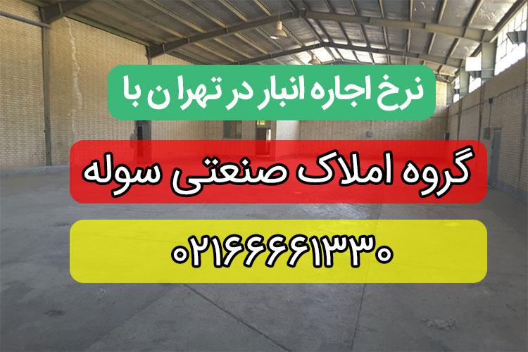 اجاره انبار 600 متری داخل تهران چهارراه گلوبندک