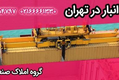 انبار ۱۲۰۰۰ متری اصفهان اول جاده تهران