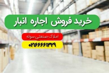 بلوار اصلی شهرک صنعتی سالاریه چرمشهر کارخانه فروشی زیرقیمت