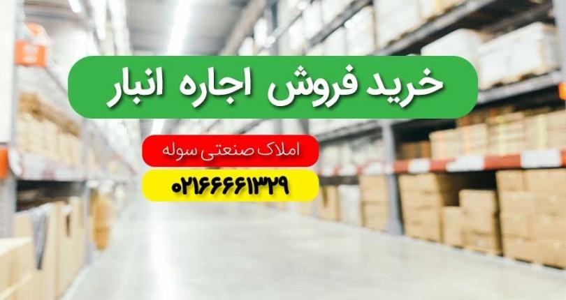قیمت اجاره انبار و شرایط خرید انبار-املاک سوله