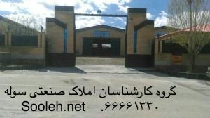 کارخانه در جاده مخصوص کرج چهار راه ایران خودرو به فروش میرسد