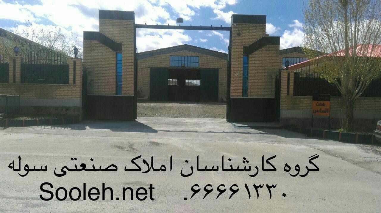 فروش 2500 متر سوله در شهرک صنعتی محمد آباد اصفهان