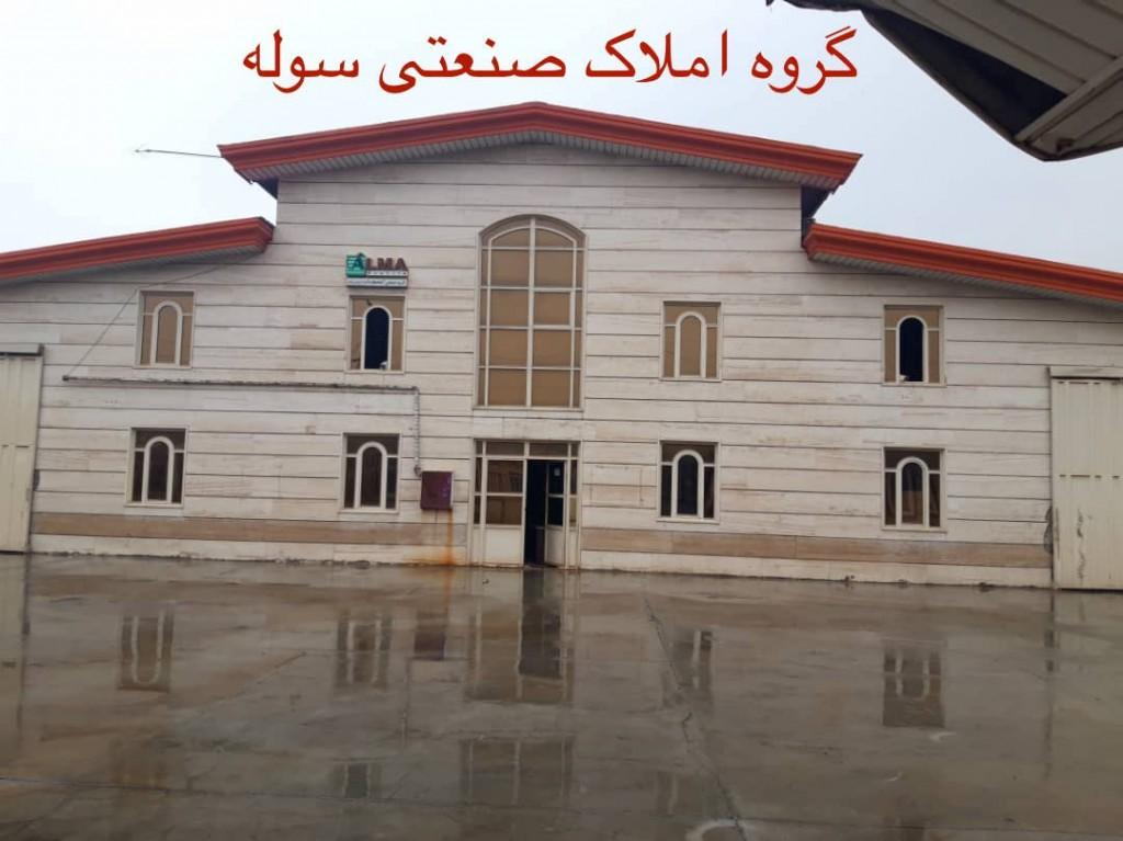 فروش کارخانه با کاربری فلز در شهرک صنعتی شمس آباد