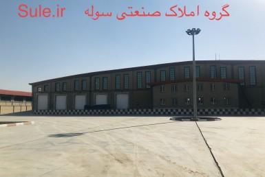 فروش سوله 5000 متری در شهرک صنعتی پرند 56417929-021