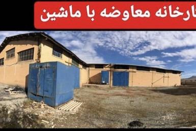 فروش کارخانه آجر ماشینی زرنگار در شهر صنعتی چرداول