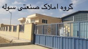 فروش کارخانه تولید و بسته بندی مواد غذایی در شهرک صنعتی نظر آباد